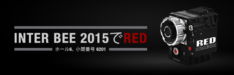 Inter BEE 2015でRED