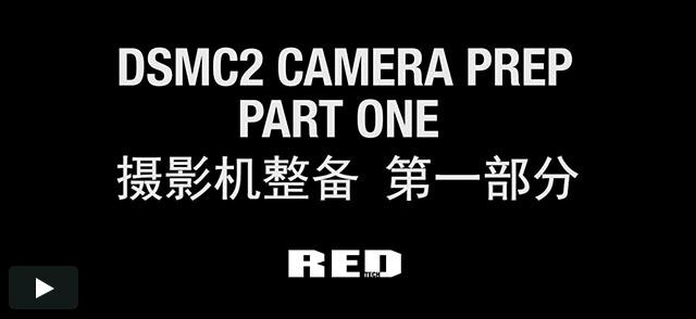 DSMC2 Prep Part 1