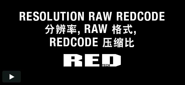 Resolution, RAW, REDCODE